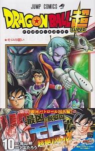 Dragon_ball_super10