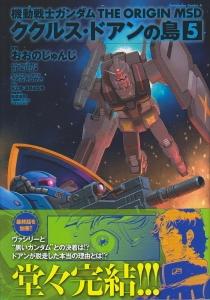 Gundam_the_origin_cdi5