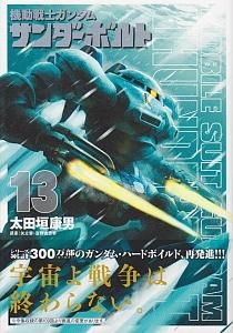 Gundam_thunderbolt13_1