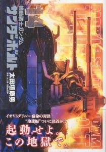 Gundam_thunderbolt14