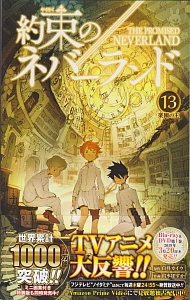 The_promised_neverland13