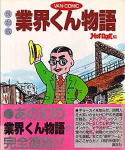 Gyoukaikun_story