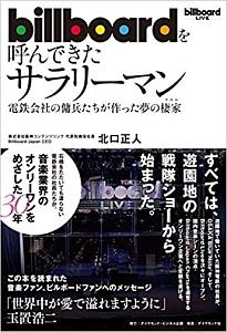 Billboard_wo_yondekita_salaryman
