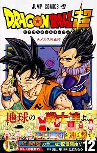 Dragon_ball_super12