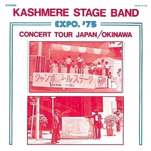 Expo75_concert_tour_japan_okinawa