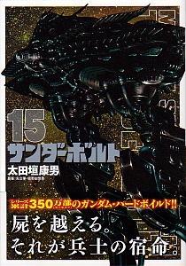 Gundam_thunderbolt15