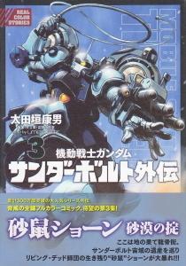 Gundam_thunderbolt_gaiden3