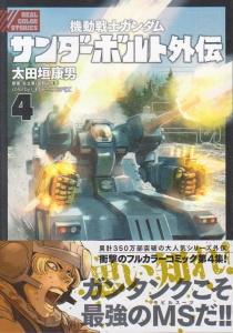 Gundam_thunderbolt_gaiden4