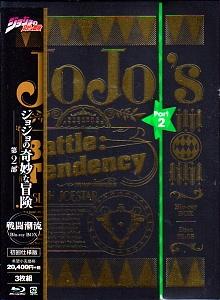 Jojos_bizarre_battle_tendency_20200410024601