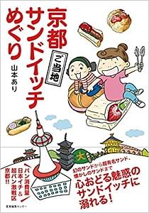 Kyoto_gotouchi_sandwich_meguri