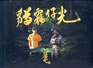 Mao_wu_zai_guang