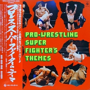 Prowrestling_super_fighters_theme