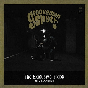 The_exclusive_track