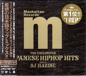 The_exclusives_japanese_hiphop_hits_vol1