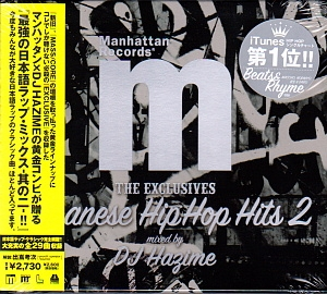 The_exclusives_japanese_hiphop_hits_vol2