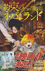 The_promised_neverland16