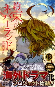 The_promised_neverland19
