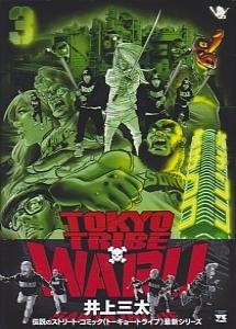 Tokyo_tribe_waru3